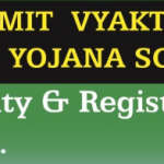[esic] Atal Bimit Vyakti Kalyan Yojana| Application Form