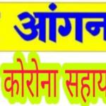 बिहार आंगनवाड़ी अनुदान ऑनलाइन अप्लाई|bihar anganwadi corona sahayata