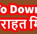 प्रवासी राहत मित्र एप डाउनलोड|Pravasi Rahat Mitra App Download
