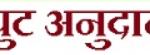 [पंजीकरण फॉर्म] कृषि इनपुट अनुदान योजना 2021|www dbt agriculture bihar nic