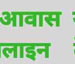 IAY List 2021: इंदिरा गांधी आवास योजना लिस्ट 2021