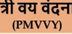 """[फॉर्म] प्रधानमंत्री वय वंदना योजना""""vaya vandana yojana beneficiaries"""