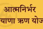 "आत्मनिर्भर हरियाणा लोन योजना""Aatmnirbhar Haryana  Loan Scheme"