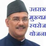 "मुख्यमंत्री स्वरोजगार योजना उत्तराखंड ""mukhyamantri swarojgar yojana uttarakhand"