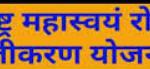 [mahaswayam.in] महाराष्ट्र महास्वयं रोजगार पंजीकरण| Mahaswayam Employment Registration