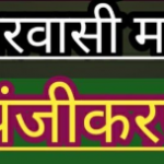 झारखंड प्रवासी मजदूर घर वापसी रजिस्ट्रेशन|Jharkhand Migrant Workers Return Registration