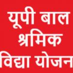 यूपी बाल श्रमिक विद्या योजना 2021|UP Bal Shramik Vidya Yojana