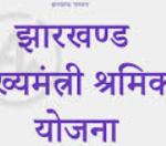 झारखण्ड मुख्यमंत्री श्रमिक रोजगार योजना|Jharkhand Shramik Rojgar Yojana