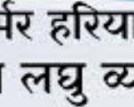 आत्मनिर्भर हरियाणा पोर्टल|atmanirbhar.haryana.gov.in