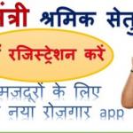 PM श्रमिक सेतु पोर्टल 2021|PM Shramik Setu Portal