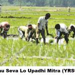 AP YSR Rythu Seva Lo Upadhi Mitra Scheme 2021