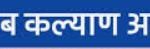 PM गरीब कल्याण अन्न योजना|pradhan mantri garib anna yojana