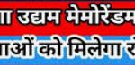"""हरियाणा उद्यम मेमोरेंडम पोर्टल""""Haryana Udhyam Memorandum Portal"""
