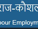 "राजस्थान कौशल पोर्टल 2021""Raj Kaushal Yojana Portal Registration 2020"
