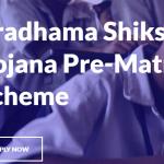 """Pradhama Shiksha Yojana Scholarship 2021""""Online Apply"""