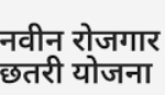 UP नवीन रोजगार छतरी योजना|Navin Rojgar Chhatri Yojana