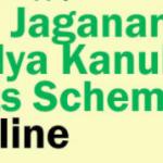 [Status] YSR Jagananna Vidya Kanuka Kits Scheme 2021