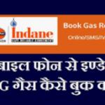 [बुकिंग] इंडेन गैस सिलेंडर ऑनलाइन बुकिंग|online indane gas booking