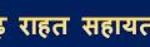 [6000] बिहार बाढ़ राहत सहायता योजना|Bihar Badh Rahat Yojana 2020