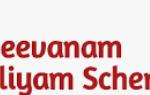 [Form] Athijeevanam Keraliyam Scheme 2021|Application Form