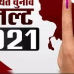 राजस्थान पंचायत चुनाव रिजल्ट 2021|राजस्थान जिला परिषद चुनाव 2021