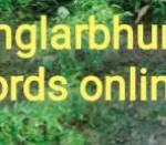 Banglarbhumi 2021|Land Record Khatian|bangla bhumi record