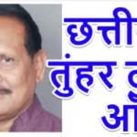 पढ़ई तुंहर दुआर पोर्टल छत्तीसगढ़|Padhai Tunhar Dwar Registration