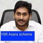 YSR Asara Scheme 2021|ysr asara schemestatus