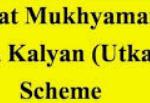 [MMUY] Mukhyamantri Mahila Utkarsh Yojana Gujarat
