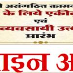 मुख्यमंत्री शहरी पथ व्यवसायी उत्थान योजना|path vikreta kalyan yojana apply online