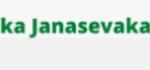 Karnataka Janasevaka Scheme 2021|Checking List Of Services