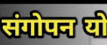 बाल संगोपन योजना महाराष्ट्र|Bal Sangopan Yojana Maharashtra