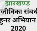 [फॉर्म] झारखण्ड आजीविका संवर्धन हुनर अभियान 2021|ऑनलाइन आवेदन