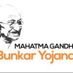 [MGBBY] Mahatma Gandhi Bunkar Bima Yojana