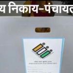 "मध्यप्रदेश नगरीय निकाय चुनाव 2021""नगर पालिका परिषद"