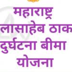 महाराष्ट्र किसान दुर्घटना बीमा योजना|Maharashtra Kisan Durghatna Bima Yojana