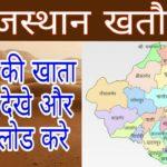 अपना खाता नकल जमाबंदी राजस्थान खाताखसरा नकल Rajasthan apna khata bhulekh