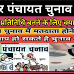 "बिहार पंचायत चुनाव रिजल्ट 2021""Bihar Panchayat Election Result 2021"