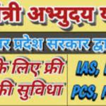 [रजिस्ट्रेशन] अभ्युदय योजना रजिस्ट्रेशन ऑनलाइन:Abhyudaya Yojana Registration