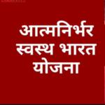 आत्मनिर्भर स्वस्थ भारत योजना 2021:Atmanirbhar Swasth Bharat Yojana