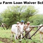 [Status] TN Farm Loan Waiver Scheme 2021:Tamil Nadu Kisan Karj Mafi Yojana