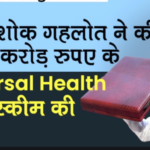 Rajasthan universal health care scheme