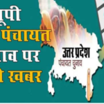 यूपी ग्राम पंचायत चुनाव 2021|up gram panchayat election2021