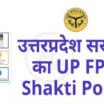 UP FPO Shakti Registration|यूपी एफपीओ शक्ति पोर्टल
