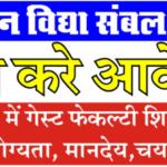विद्या संबल योजना राजस्थान |vidhya sambal yojana rajasthan