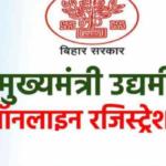 [फॉर्म] बिहार एससी-एसटी उद्यमी योजना | ऑनलाइन आवेदन| एप्लीकेशन फॉर्म @ www.udhyog bihar.gov.in
