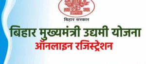 बिहार मुख्यमंत्री उद्यमी योजना