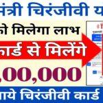 मुख्यमंत्री चिरंजीवी योजना राजस्थान| ऑनलाइन आवेदन|Rajasthan chiranjeevi yojana