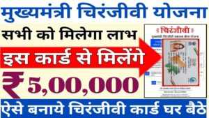 राजस्थान मुख्यमंत्री चिरंजीवी योजना