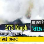 "Tau Te Tufan Rajasthan""Tauktae Cyclone|तूफान ताऊ-ते"